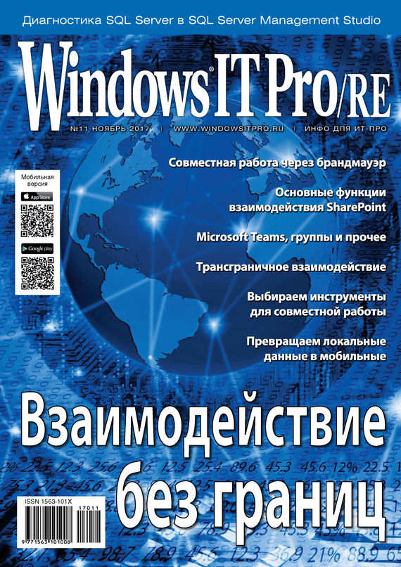 Открытые системы Windows IT Pro/RE №11/2017 google docs windows live