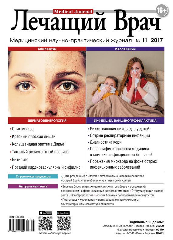 Открытые системы Журнал «Лечащий Врач» №11/2017 открытые системы журнал лечащий врач 03 2017