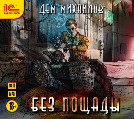 Дем Михайлов Без пощады михайлов руслан дем изгой крепость надежды