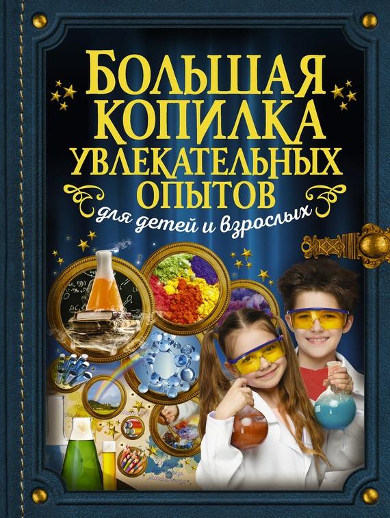 Любовь Вайткене Большая копилка увлекательных опытов для детей и взрослых