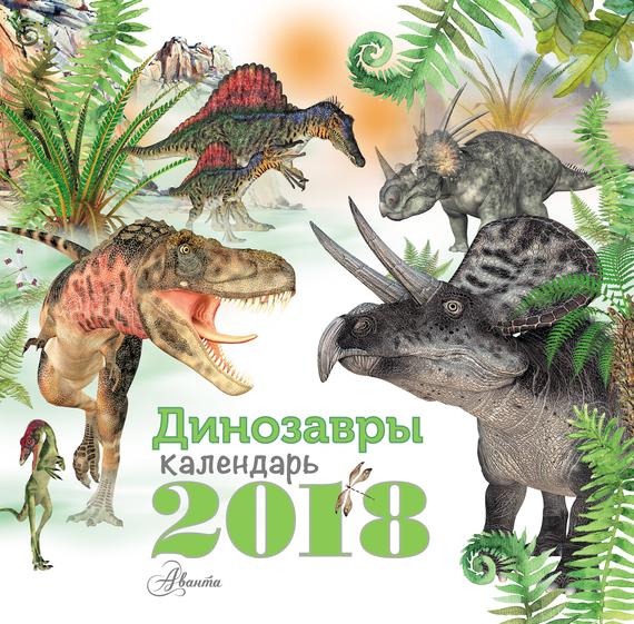 Коллектив авторов Динозавры. Календарь на 2018 год