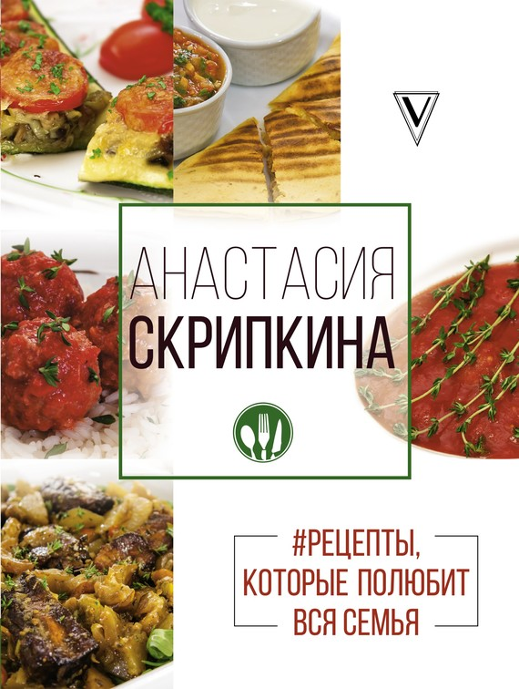 #Рецепты,