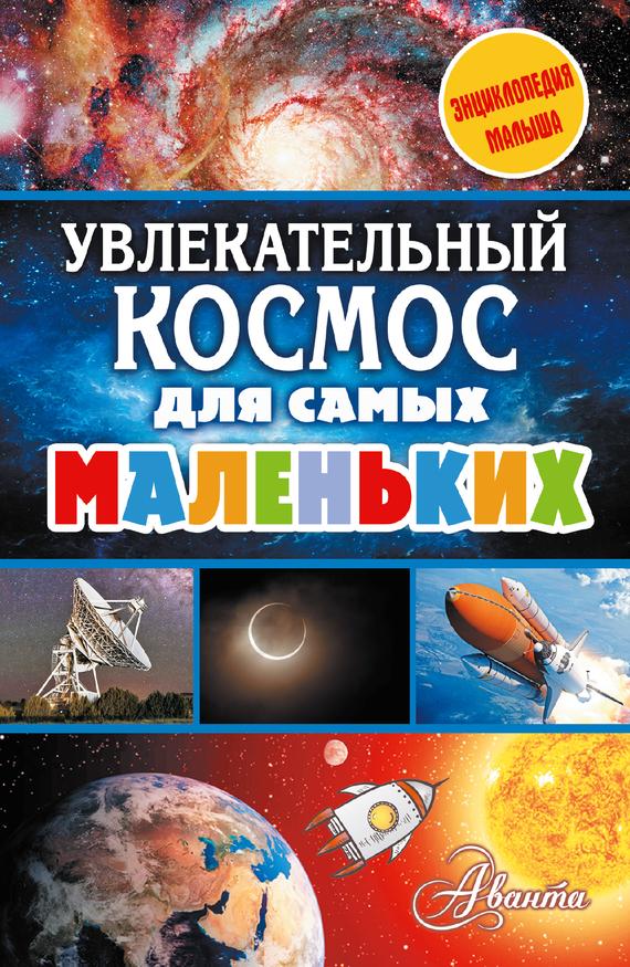 Марина Собе-Панек Увлекательный космос для самых маленьких увлекательный космос для самых маленьких
