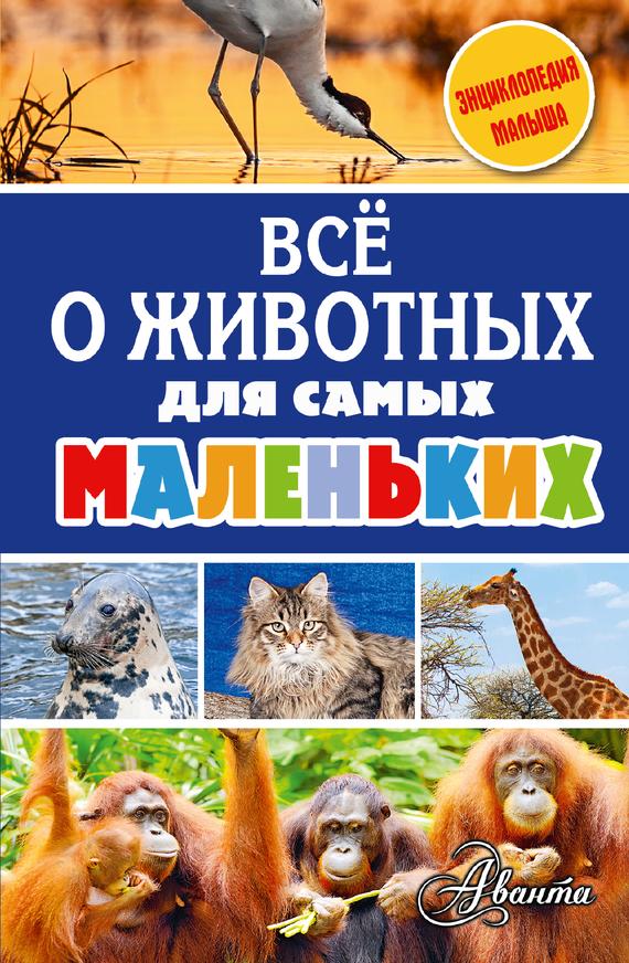 А. В. Тихонов Всё о животных для самых маленьких