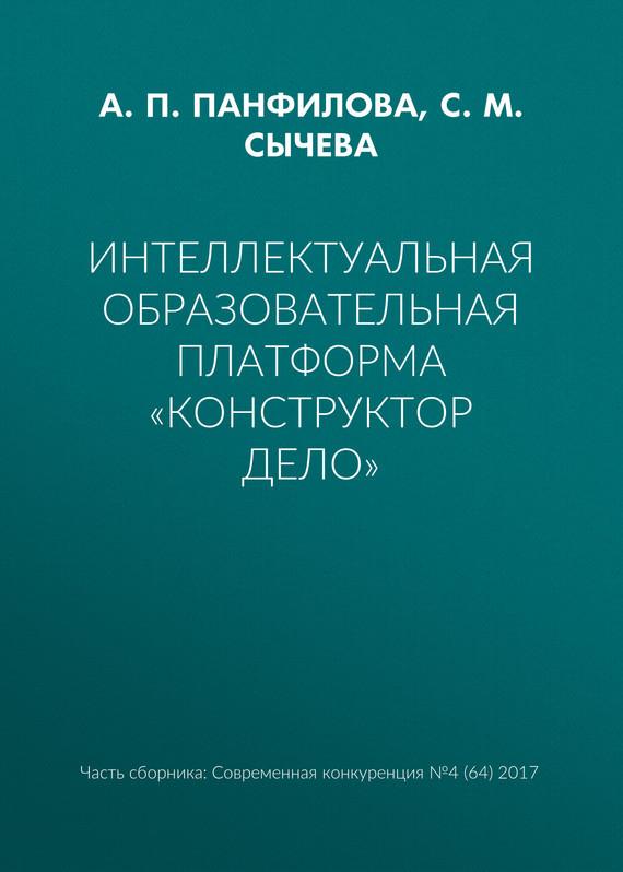 Интеллектуальная образовательная платформа «Конструктор дело» ( А. П. Панфилова  )