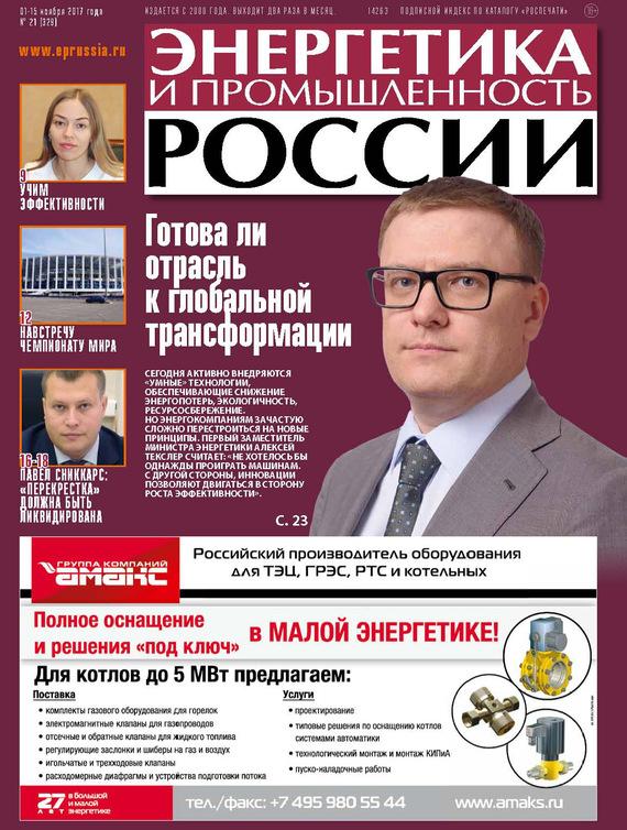 Отсутствует Энергетика и промышленность России №21 2017