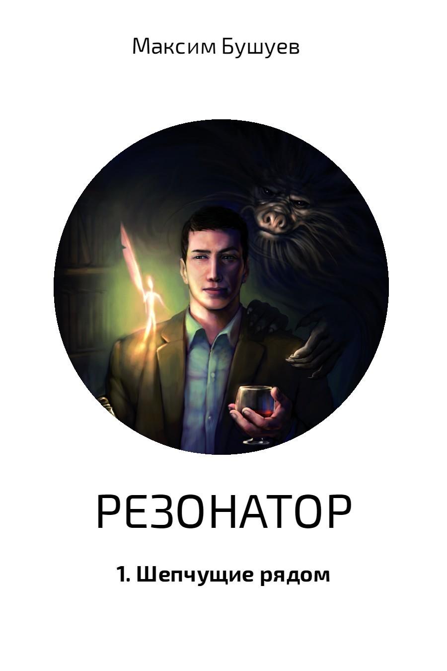 Максим Владимирович Бушуев Резонатор 1. Шепчущие рядом глушитель резонатор для дэу нексия