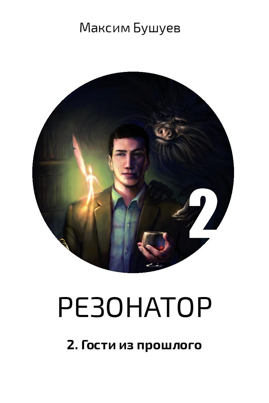 Максим Владимирович Бушуев Резонатор 2. Гости из прошлого глушитель резонатор для дэу нексия