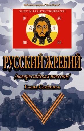 Елена Владимировна Семёнова. Русский Жребий