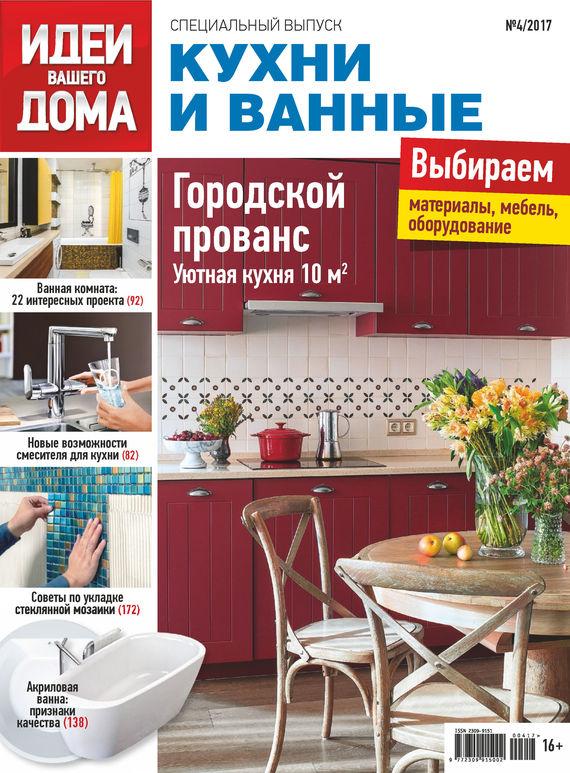 Отсутствует Идеи Вашего Дома. Спецвыпуск №04/2017 журнал идеи вашего дома спец выпуск