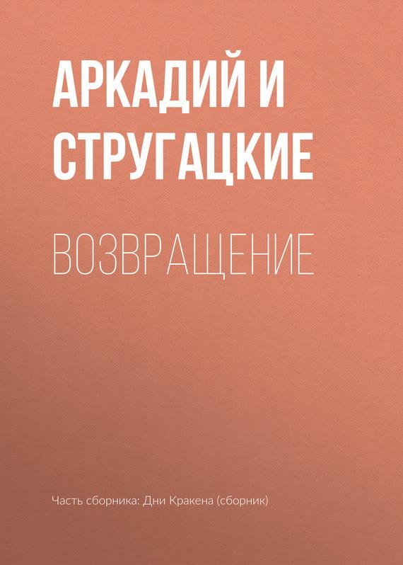 Аркадий и Борис Стругацкие Возвращение мы строим игрушечный город макурова т clever