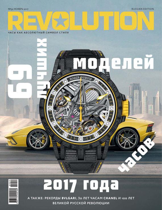Отсутствует Журнал Revolution №52,ноябрь 2017 сто лучших интервью журнала эксквайр