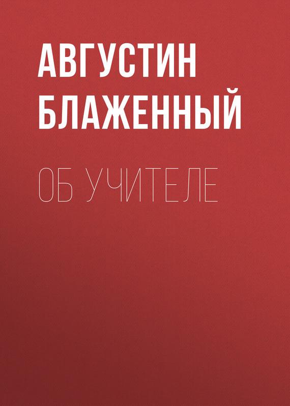 Об учителе ( Августин Блаженный  )