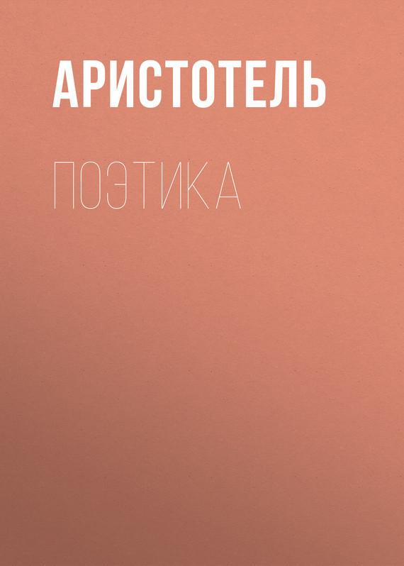 Аристотель бесплатно