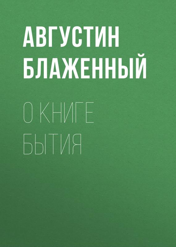 Августин Блаженный О книге Бытия лихачев д мысли о жизни письма о добром