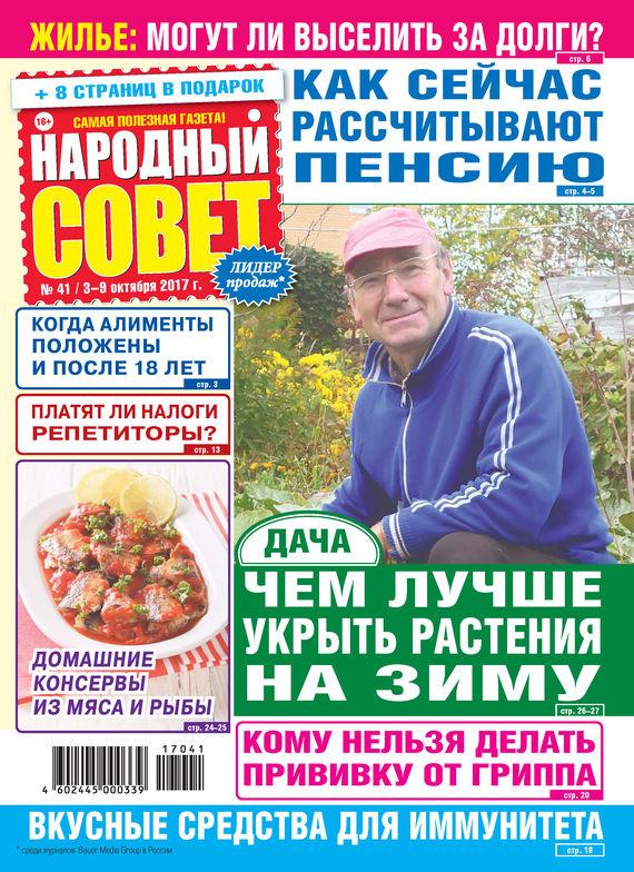 Отсутствует Народный совет №41/2017 отсутствует народный совет 52 2017