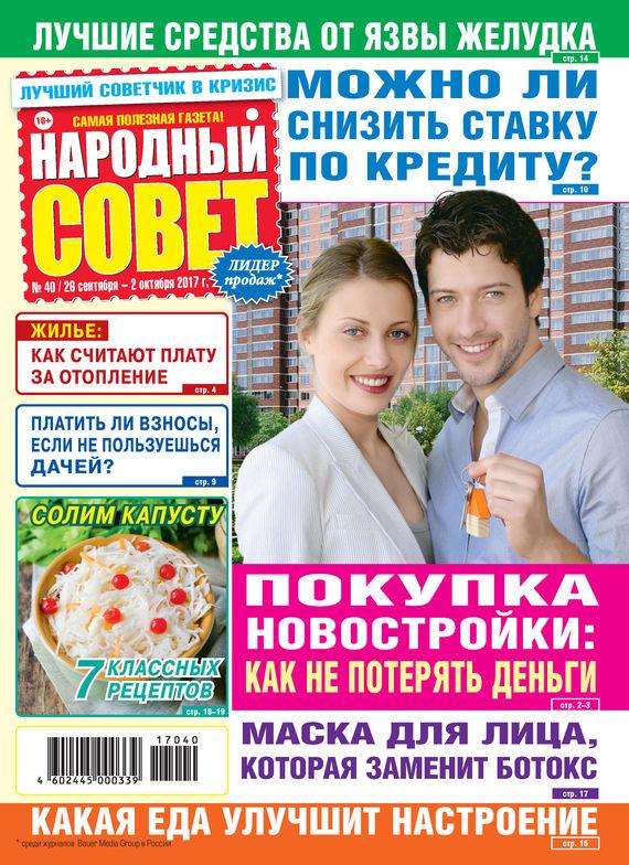 Отсутствует Народный совет №40/2017 отсутствует народный совет 52 2017