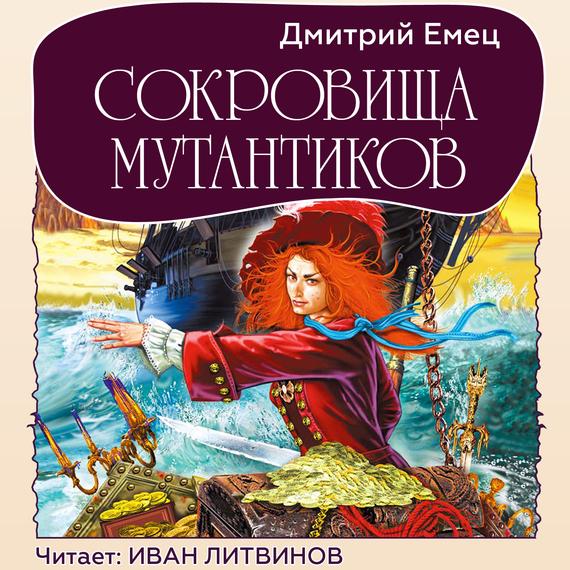 Дмитрий Емец. Сокровища мутантиков