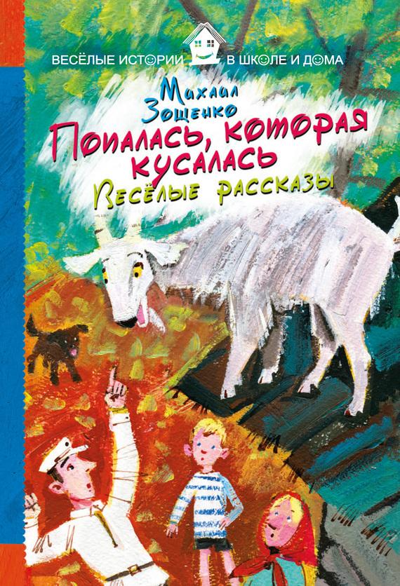 Михаил Зощенко бесплатно