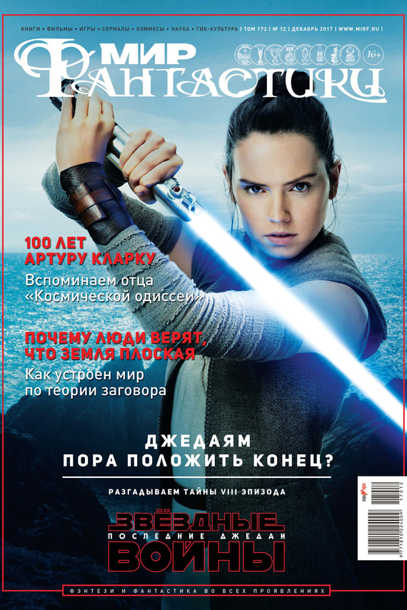 Журнал Мир фантастики – декабрь 2017