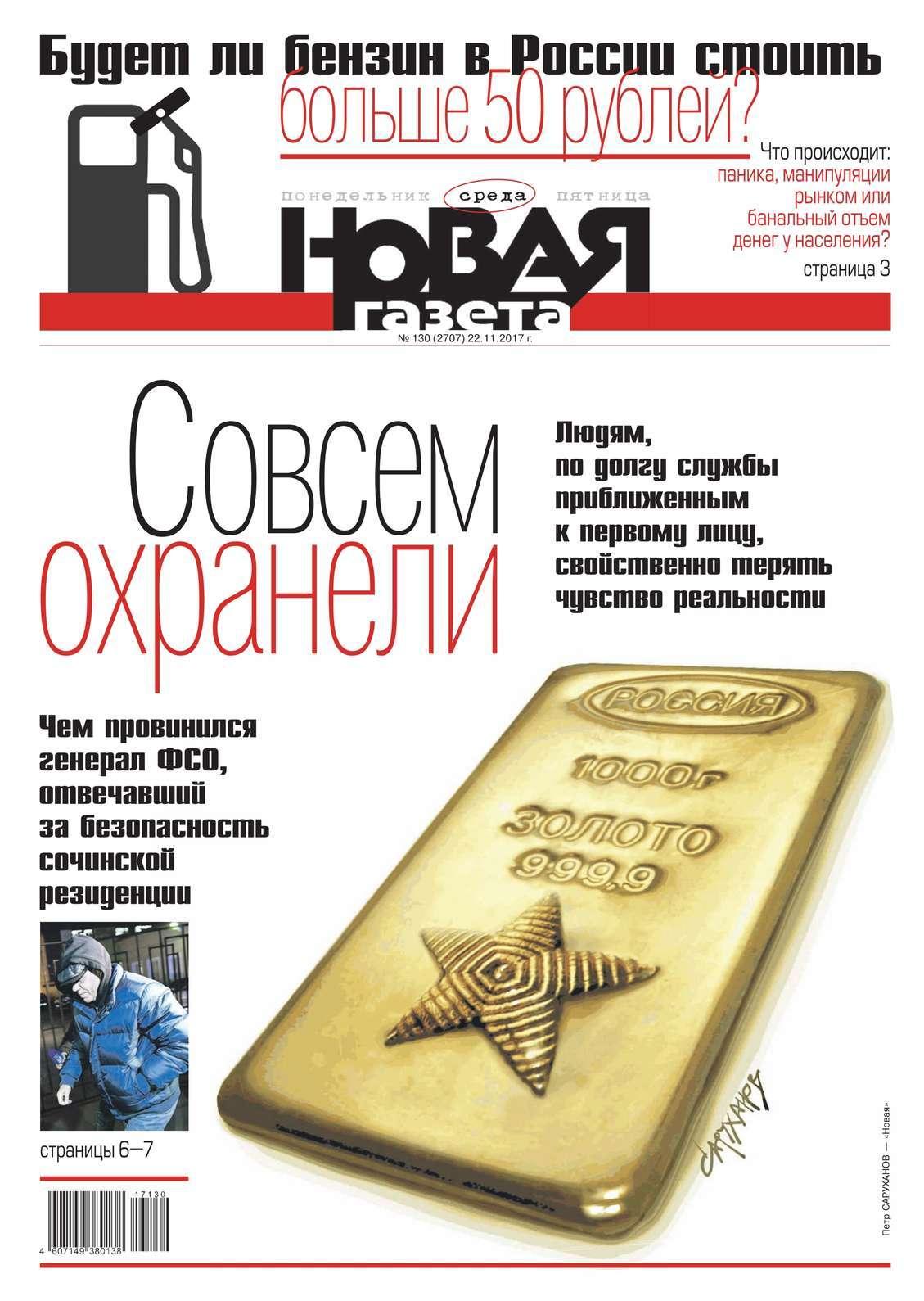 Редакция газеты Новая газета Новая Газета 130-2017