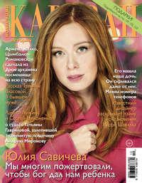 Отсутствует - Коллекция Караван историй №12/2017