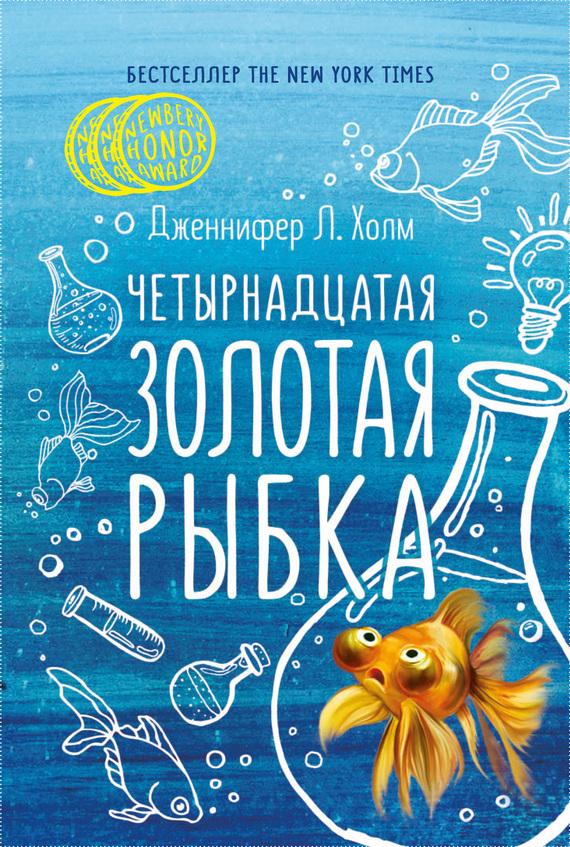 Дженнифер Холм - Четырнадцатая золотая рыбка