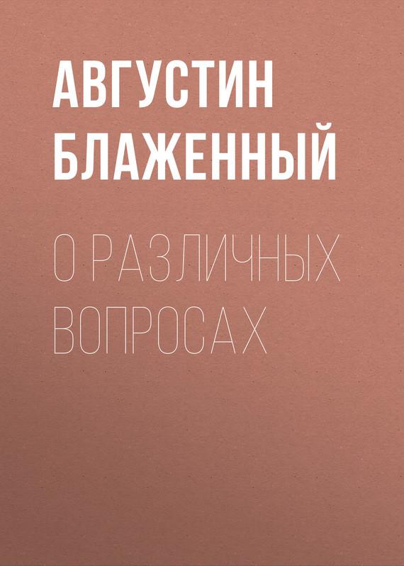 Августин Блаженный бесплатно