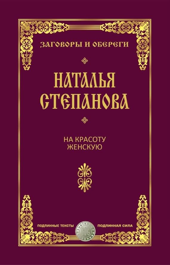 Наталья Степанова На красоту женскую
