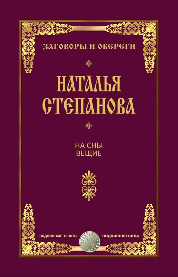 Наталья Степанова На сны вещие наталья степанова сибирская книга мертвых