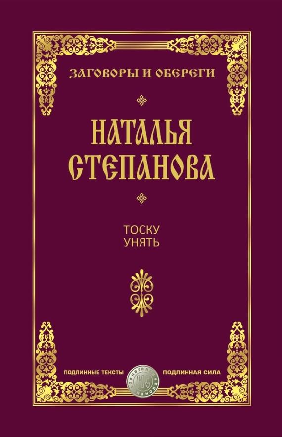 Наталья Степанова Тоску унять наталья степанова сибирская книга мертвых