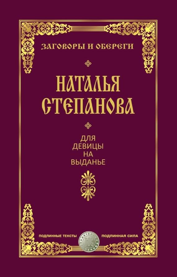 Наталья Степанова Для девицы на выданье наталья степанова сибирская книга мертвых
