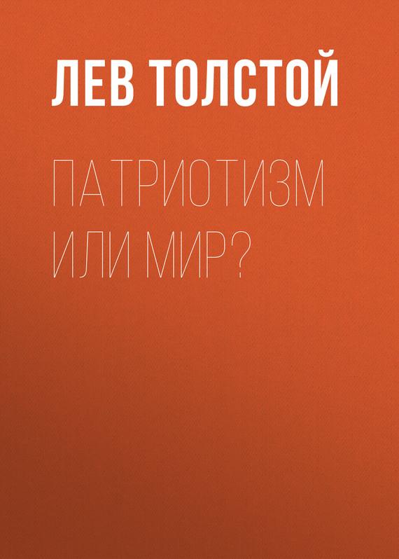 Обложка книги Патриотизм или Мир?, автор Лев Толстой
