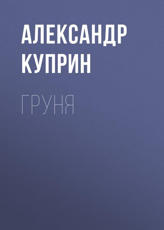 А. И. Куприн Груня черный 512807 еженедельники планинги телефонные книги