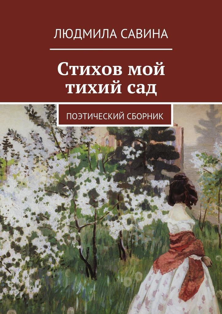 Людмила Павловна Савина бесплатно
