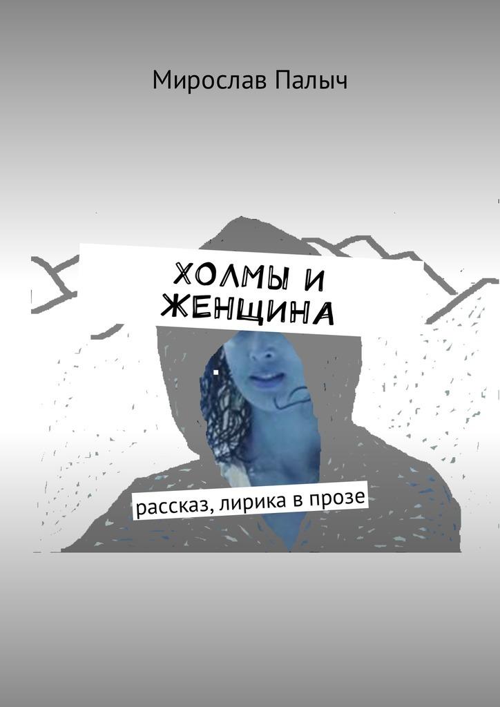 Мирослав Палыч бесплатно