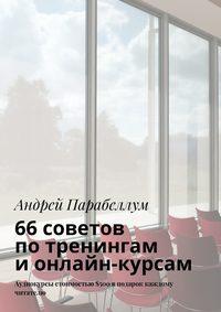 - 66 советов по тренингам и онлайн-курсам