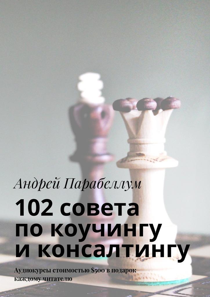 102совета