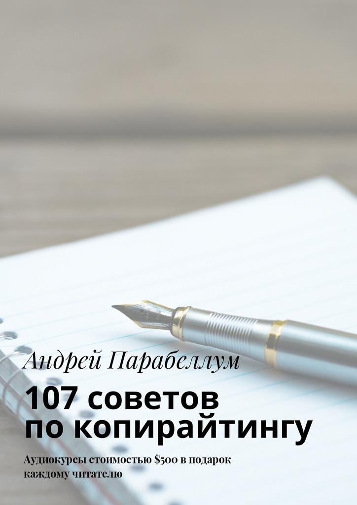 107советов