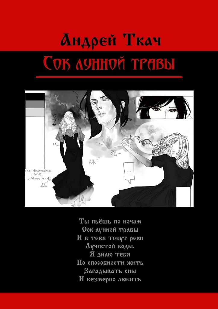 Андрей Ткач бесплатно