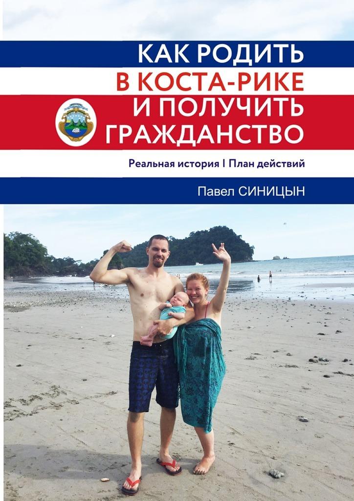 Павел Синицын - Как родить в Коста-Рике и получить гражданство