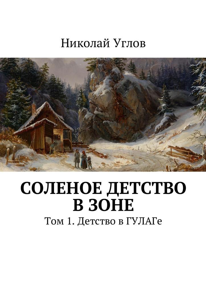 Скачать книгу детство темы в формате fb2