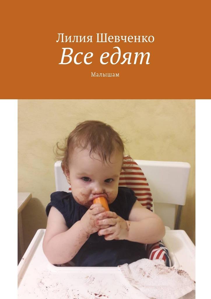 Лилия Шевченко Все едят. Малышам фату хива возврат к природе