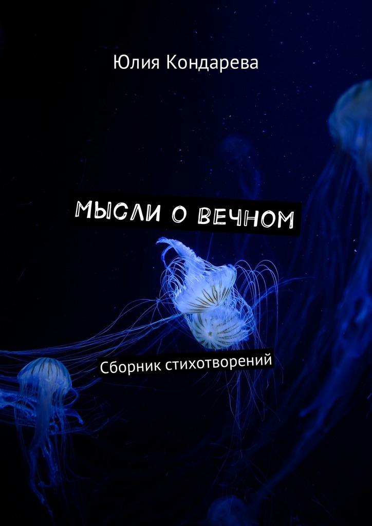 Юлия Кондарева Мысли о вечном. Сборник стихотворений юлия вознесенская мои посмертные приключения