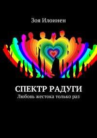 - Спектр радуги. Любовь жестока толькораз