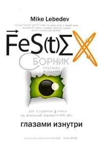 Mike Lebedev - FeS(t)EX глазами изнутри