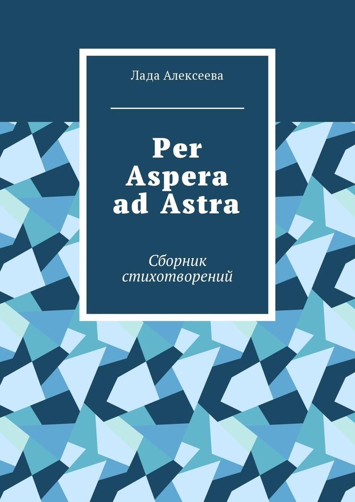 Per Aspera ad Astra. Сборник стихотворений
