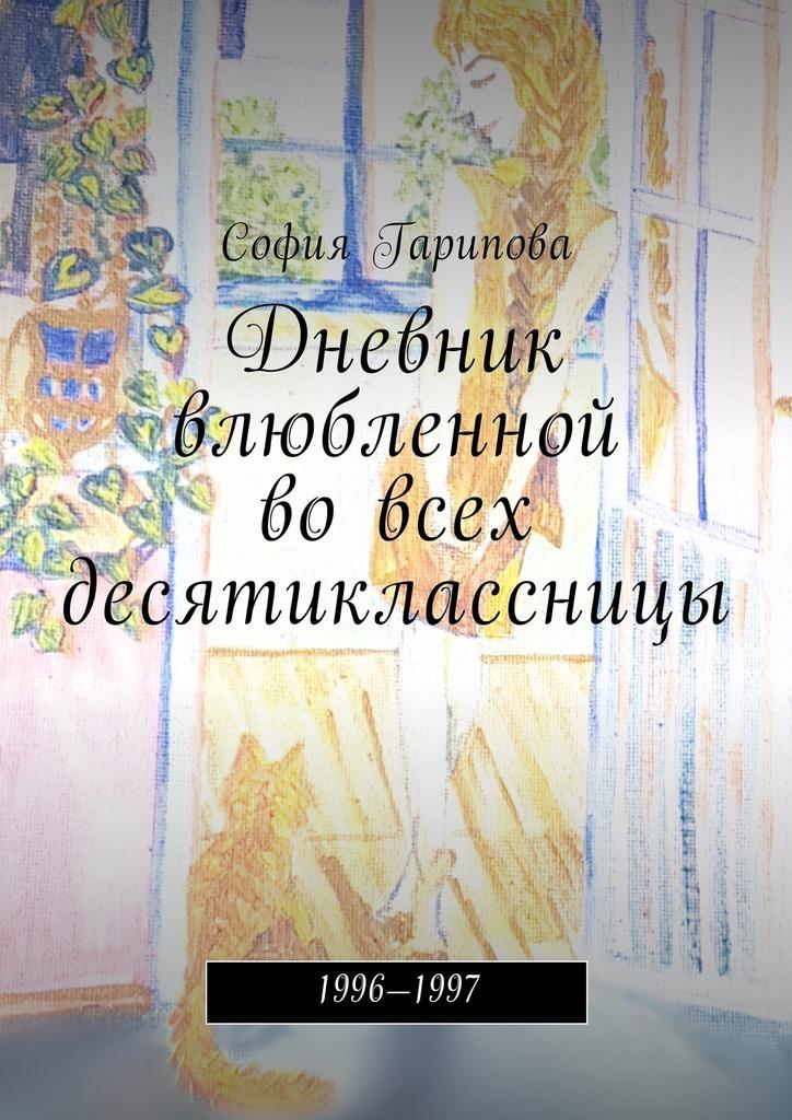 София Гарипова Дневник влюбленной вовсех десятиклассницы. 1996—1997 б д сурис фронтовой дневник дневник рассказы