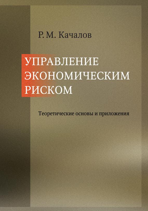Роман Качалов Управление экономическим риском. Теоретические основы и приложения