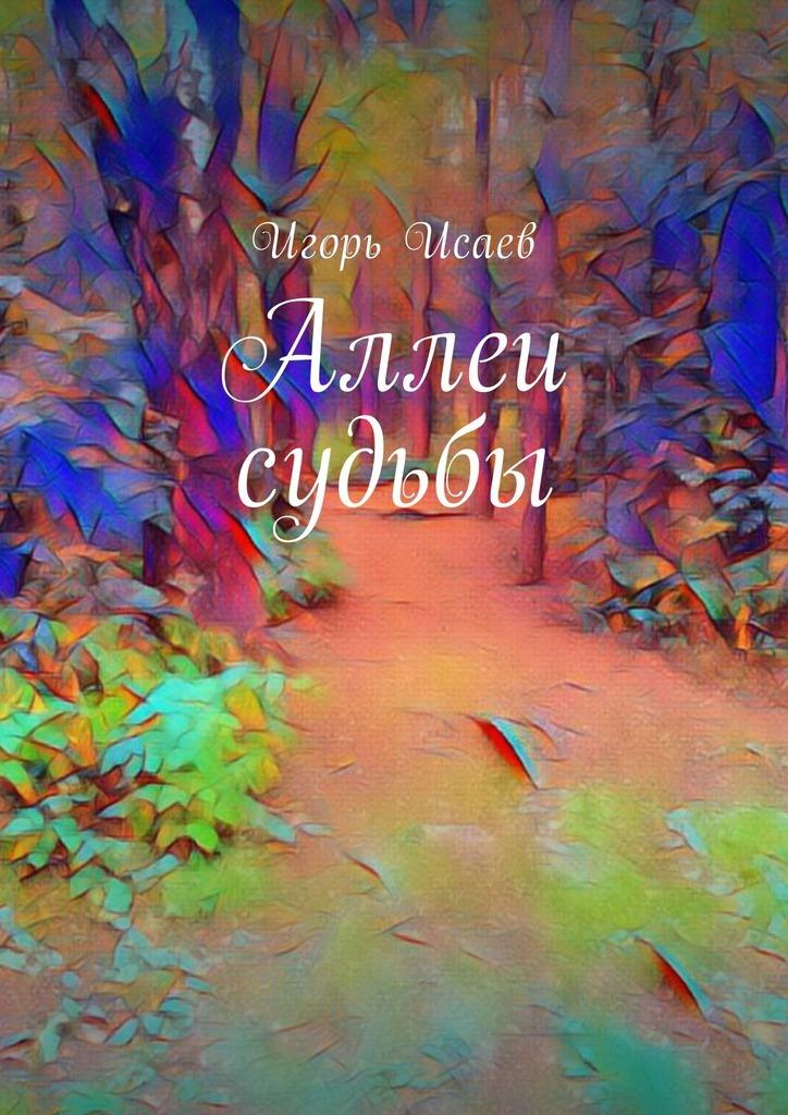 Игорь Исаев бесплатно